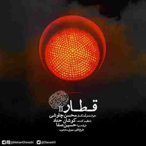 دانلود آهنگ جدید محسن چاوشی قطار