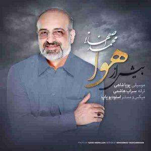 دانلود آهنگ جدید محمد اصفهانی بیش از هوا