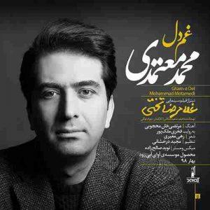 دانلود آهنگ جدید محمد معتمدی غم دل