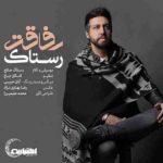 دانلود آهنگ عاشقانه ایرانیرستاک حلاجرفاقت