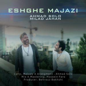 دانلود آهنگ احمد سلو و میلاد جهان عشق مجازی