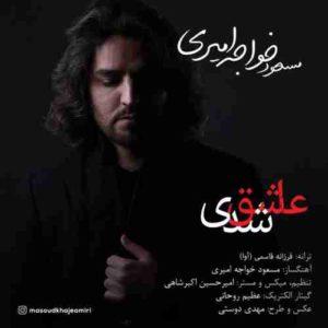 دانلود آهنگ مسعود خواجه امیری عاشق شدی