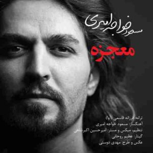 دانلود آهنگ مسعود خواجه امیری معجزه
