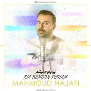 دانلود آهنگ محمود نجفی بیا بمون پیشم