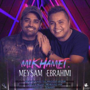 دانلود آهنگ جدید میثم ابراهیمی میخوامت