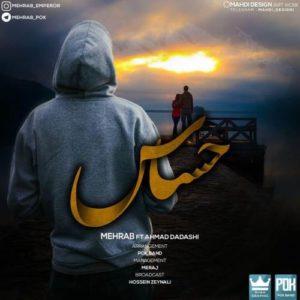 دانلود آهنگ مهراب و احمد داداشی حساس