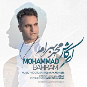 دانلود آهنگ محمد بهرام اى کاش