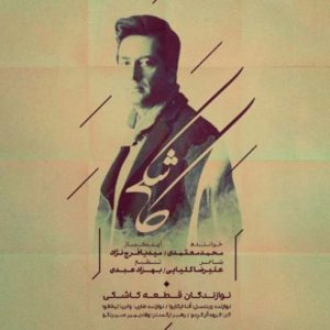 دانلود آهنگ محمد معتمدی کاشکی