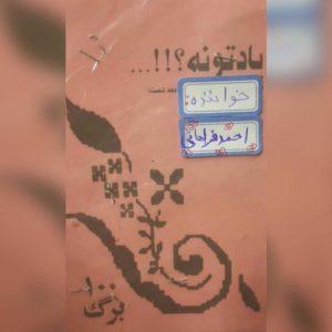 دانلود آهنگ احمد فراهانی دهه شصت