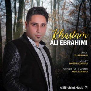 دانلود آهنگ علی ابراهیمی خستم