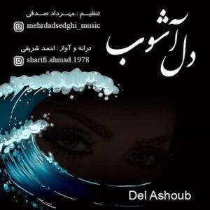 دانلود آهنگ احمد شریفی دل آشوب