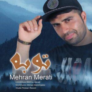 دانلود آهنگ جدید مهران مرآتی توبه