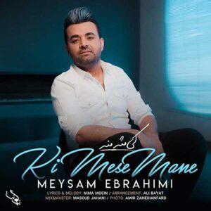 دانلود آهنگ میثم ابراهیمی کی مثه منه
