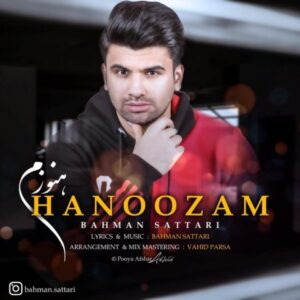 دانلود آهنگ بهمن ستاری هنوزم