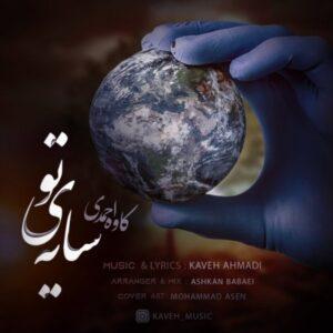 دانلود آهنگ کاوه احمدی سایه ی تو