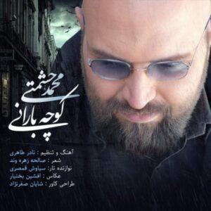 دانلود آهنگ محمد حشمتی کوچه بارانی