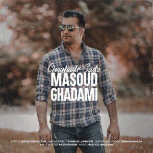 دانلود آهنگ مسعود قدمی چقدر ساده