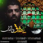 دانلود آهنگ روح الله بهمنی غرق عشق