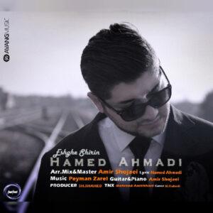 دانلود آهنگ حامد احمدی عشق شیرین