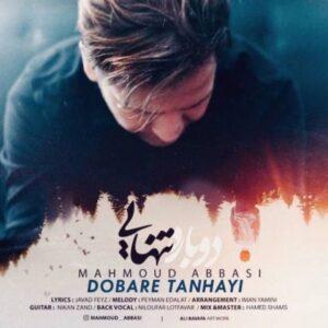 دانلود آهنگ محمود عباسی دوباره تنهایی