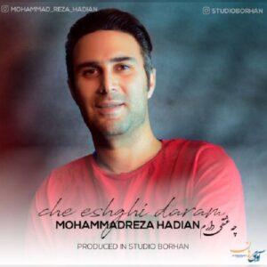 دانلود آهنگ محمدرضا هادیان چه عشقی دارم