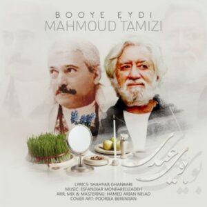 دانلود آهنگ جدیدمحمود تمیزیبوی عیدی
