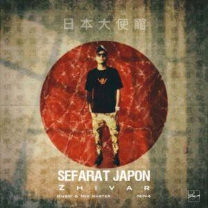 دانلود آهنگ جدیدژیوارسفارت ژاپن